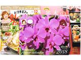 上沼恵美子のおしゃべりクッキング 2017年 12月号 《付録》 和めるお花カレンダー2018