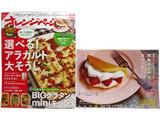 オレンジページ 2013年 12月 17日号 《付録》 果物のおやつカレンダー2014