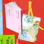 婦人画報 2013年 02月号 《付録》 「千總」鳳凰柄文庫本カバー、金子みすゞ選集