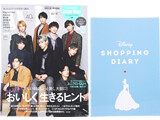 with (ウィズ) 2021年 02月号 《付録》 ディズニー SHOPPING DIARY