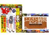 Yen SPA! (エンスパ) 2015年 冬号 2015年 1/13号 《付録》 ふるさと納税カレンダー2015