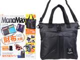 Mono Max (モノ・マックス) 2021年 4月号 《付録》 Haglofs(ホグロフス)3WAYミニヘルメットバッグ