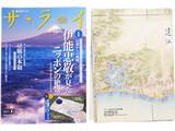 サライ 2021年 7月号 《付録》 伊能図レジャーシート~東海道・富士山周辺~