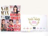 NAIL MAX (ネイル マックス) 2013年 02月号 《応募者全員サービス》 ネイルパック1,028円分