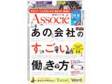 日経ビジネス Associe (アソシエ) 2018年 08月号 《限定配布》 nano・universe IDカードホルダー