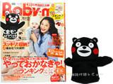 Baby-mo (ベビモ) 2014年 10月号 《付録》 くまモンのパペット