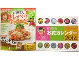 上沼恵美子のおしゃべりクッキング 2013年 12月号 《付録》 和めるお花カレンダー2014