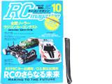 ラジコンマガジン 2016年 10月号 《付録》 RCMオリジナル ピンセット