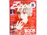 Zipper (ジッパー) 2016年 02月号 《付録》 GU¥450クーポン、瀬戸あゆみ2016年カレンダー