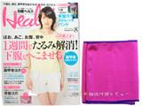 日経 Health (ヘルス) 2014年 08月号 《付録》 骨盤ヨガ♥ストレッチバンド