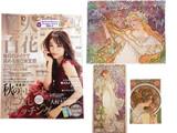 美人百花 (びじんひゃっか) 2021年 10月号 《付録》 アルフォンス・ミュシャのアートなジップバッグ3点セット