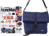 Mono Max (モノ・マックス) 2021年 02月号 《付録》 SHIPS(シップス)サイズを変えられる 撥水ショルダーバッグ