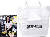 GINGER (ジンジャー) 2017年 07月号 《付録》 STREAMER COFFEE COMPANY(R)特製ビッグトートバッグ