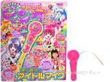 おともだちピンク 2014年 09月号 《付録》 きらきら☆アイドルマイク