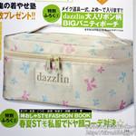 【速報】2012年 06月号付録 dazzlin(ダズリン)大人リボン柄BIGバニティポーチ