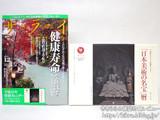 サライ 2012年 12月号 《付録》 平成25年特製カレンダー 日本美術の名宝