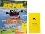 BE-PAL (ビーパル) 2014年 07月号 《付録》 トラベラーズフィールドノート