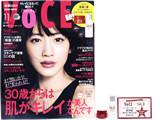 VOCE (ヴォーチェ) 2017年 11月号 《付録》 SK-IIスペシャル3点セット「うるツヤ肌」実現BOX