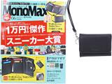Mono Max (モノ・マックス) 2021年 6月号 《付録》 マッキントッシュ フィロソフィー 5大価値ミニ財布