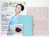 ミセス 2013年 01月号 《付録》 オリジナル手帳、コサージュ手作りキット、保存版「パールブック」