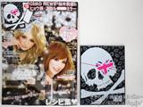 小悪魔 ageha (アゲハ) 2012年 09月号 《付録》 GRAD NEWS×桜井莉奈のヒョウ柄×スカル2つ折りミラー