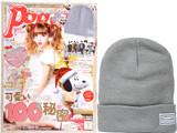 Popteen (ポップティーン) 2016年 01月号 《付録》 CECIL McBEE ニット帽