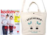 kodomoe (コドモエ) 2015年 08月号 《付録》 ルルロロ2WAYトートBAG