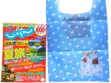 関東・東北じゃらん 2013年 08月号 《付録》 にゃらんのエコバッグ