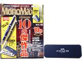 Mono Max (モノ・マックス) 2018年 01月号 《付録》 COACH万年筆&ボールペンセット