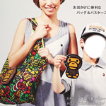 お出かけに便利なバッグ&パスケース【BAPE KIDS(R) by a bathing ape(R) 2012 SUMMER COLLECTION e-MOOK】