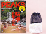 PEAKS(ピークス) 2020年 10月号 《付録》 ハセベ式マルチクッカーケース