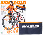 BiCYCLE CLUB (バイシクルクラブ) 2017年 04月号 《付録》 ダブルファスナー・マルチポーチ