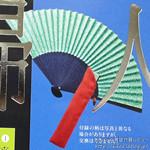 婦人画報 2012年 08月号 《付録》 京都西陣「弓月」謹製 扇子と扇子袋