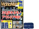 Mono Max (モノ・マックス) 2014年 09月号 《付録》 ナノ・ユニバース みだしなみセット