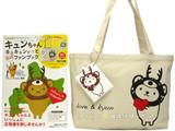 キュンちゃんキュキュンッ☆と公認ファンブック 《付録》 コットントートバッグ&パスケース