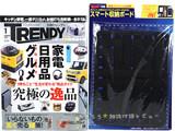 日経トレンディ 2015年 01月号 《限定配布》 スマート収納ボード