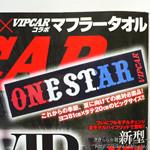 VIP CAR (ビップ カー) 2012年 07月号 《付録》 ONE STAR マフラータオル