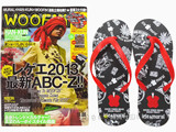 WOOFIN' (ウーフィン) 2013年 08月号 《付録》 MURAL×IRIE by irielife特製ビーチ・サンダル