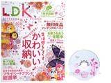 LDK (エル・ディー・ケー) 2014年 05月号 《付録》 バックナンバー1年分収録!付録DVD-ROM