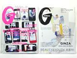 GINZA (ギンザ) 2013年 03月号 《付録》 BEAUTY & YOUTH、全速力
