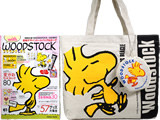 with WOODSTOCK 《付録》 WOODSTOCK×SANRIO復刻デザイントートバッグ&ポーチ