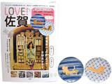 LOVE!佐賀 《付録》 TSUMORI CHISATO 有田焼小皿2枚セット
