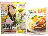 サンキュ! 2014年 03月号 《付録》 ホットケーキミックスのおやつ厳選レシピ30