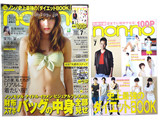 non・no(ノンノ) 2013年 07月号 《付録》 ノンノ史上最強の「ダイエットBOOK」