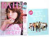 BAILA(バイラ) 2013年 02月号 《付録》 セレブおしゃれアワードBOOK!