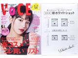 VOCE (ヴォーチェ) 2018年 03月号 《付録》 ポーラ  新ホワイトショット2品 約1,296円分