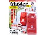 Mono Master (モノマスター) 2020年 08月号増刊 《付録》 マーモット 首かけ扇風機