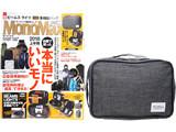 Mono Max (モノ・マックス) 2018年 07月号 《付録》 ビームス ライツ 仕切りを動かせる 多機能バッグ