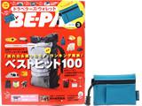 BE-PAL (ビーパル) 2017年 03月号 《付録》 トラベラーズ・ウォレット