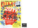 DIME (ダイム) 2019年 02月号 《付録》 COMPLY 高級イヤホンチップ